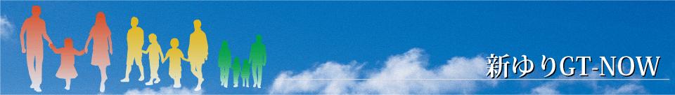 新ゆりグリーンタウン限定の物件情報『新ゆりGT-NOW』